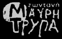 Mavri Tripa Thessaloniki