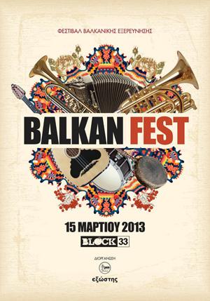 Balkan Fest Thessaloniki