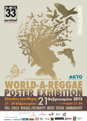 World Reggae Poster Exhibition Thessaloniki