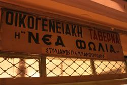 Nea-Folia-Thessaloniki