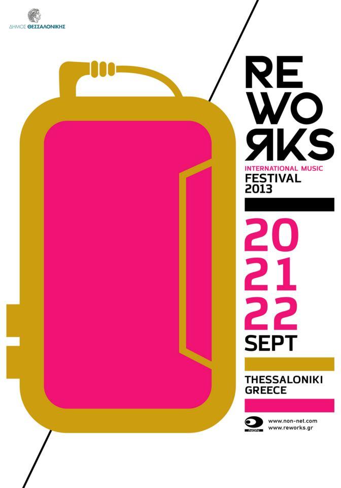 Reworks 2013 Thessaloniki Greece