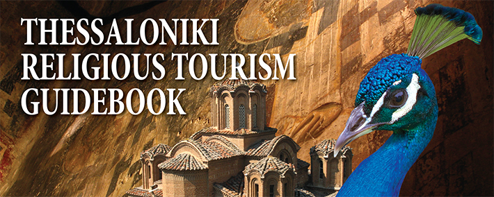 Thessaloniki-Religious-Tourism-Guidebook